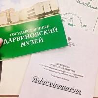 С 18 по 24 апреля на базе Государственного Дарвиновского музея прошли курсы повышения квалификации сотрудников естественно-исторических музеев РФ.