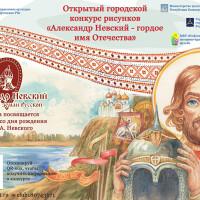Открытый городской конкурс рисунков «Александр Невский – гордое имя Отечества»