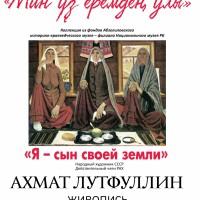 Выставки живописи Ахмата Лутфуллина «Я – сын своей земли»
