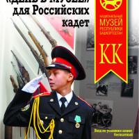 Акция «День в музее для российских кадет»