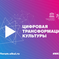 10–12 сентября 2020 года в г. Ульяновске прошел юбилейный Х Международный культурный форум