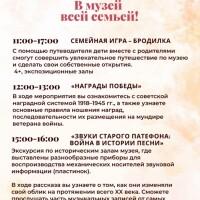 Программа на 8 мая