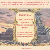 20 февраля 2020 года в Национальном музее Республики Башкортостан открылась выставка «День Советской армии и Военно-морского флота», приуроченная к «Дню защитника Отечества», которая презентует цикл выставок «Праздники Страны Советов в открытках»