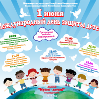 В Международный день защиты детей Национальный музей Республики Башкортостан и его филиалы приглашают ребят и их родителей на онлайн-мероприятия