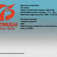 Серия «Вспомнить всех поименно». «Герой Советского Союза Аляев Иван Павлович»