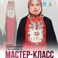Приглашаем в музей на мастер-классы по пошиву национальной одежды.