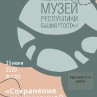 25 июня 2020 года состоится очередной круглый стол «О чем молчат костюмы» на тему: «Сохранение национального костюма башкир в регионах Российской Федерации»