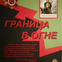 Виртуальная выставка «Граница в огне»