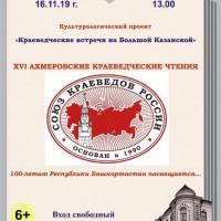 Представители Национального музея Республики Башкортостан приняли участие в Республиканских Ахмеровских краеведческих чтениях 2019 года