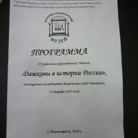 13 декабря в Благовещенском историко-краеведческом музее прошли VI районные краеведческие чтения «Дашковы в истории России».