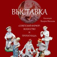 В Национальном музее Республики Башкортостан открылась выставка «Советский фарфор: искусство и пропаганда»