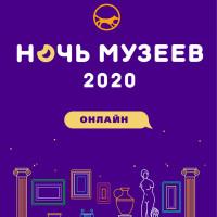 Национальный музей Республики Башкортостан и его филиалы приглашают на акцию «Ночь музеев» в онлайн-формате