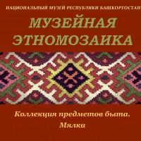Национальный музей Республики Башкортостан продолжает знакомство с предметами быта в проекте «Музейная этномозаика».