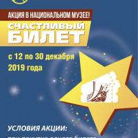Перед Новым годом Национальный музей Республики Башкортостан дарит счастливые билеты!