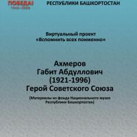 Национальный музей Республики Башкортостан представляет продолжение виртуального проекта «Вспомнить всех поимённо»