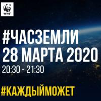 28 марта пройдёт экологическая акция «Час Земли»