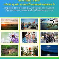 В Национальном музее Республики Башкортостан открывается фотовыставка «Мой край, возлюбленный навеки»