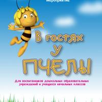 В Национальном музее Республики Башкортостан для детей дошкольного и младшего школьного возрастов проводится культурно-образовательное мероприятие «В гостях у пчелы»