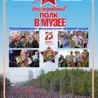 В преддверии Дня Победы музеи Башкортостана проведут в социальных сетях акцию «Бессмертный полк в музее»