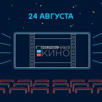Дом-музей Шагита Худайбердина приглашает на акцию «Ночь кино»