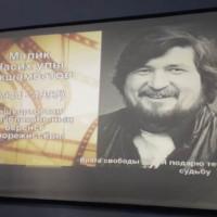 Заведующая Абзелиловским историко-краеведческим музеем приняла участие в вечере памяти кинорежиссёра Малика Якшимбетова