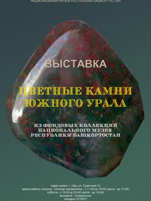 В Национальном музее Республики Башкортостан открылась выставка из фондовых коллекций «Цветные камни Южного Урала».