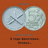 В Национальном музее 25 июня открылась выставка из коллекций Национального музея Республики Башкортостан «Финансовая история. В годы фронтовые, боевые»