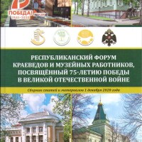 Опубликован сборник материалов Республиканского форума краеведов и музейных работников