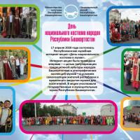 В День национального костюма народов Башкортостана музеи представили в социальных сетях уникальные этнографические артефакты
