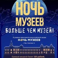 Акция «Ночь музеев-2021» состоялась в Национальном музее Республике Башкортостан и его филиалах