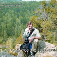 В Национальном музее Республики Башкортостан открылась фотовыставка «РАМИЛЬ КИЛЬМАМАТОВ. ЭТО БЫЛО НЕДАВНО…».