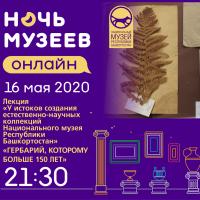 Лекция «У истоков создания естественно-научных коллекций Национального музея Республики Башкортостан»