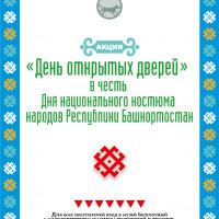 11 сентября 2020 г. в честь Дня национального костюма в Национальном музее Республики Башкортостан прошла акция «День открытых дверей»