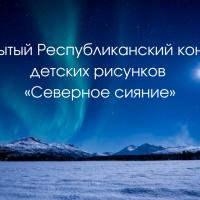 Национальный музей Республики Башкортостан объявляет о проведении конкурса детских рисунков «Северное сияние»