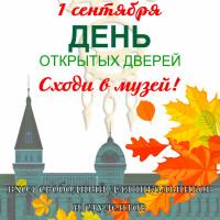 1 сентября 2019 г. в Национальном музее Республики Башкортостан День открытых дверей для студентов и школьников