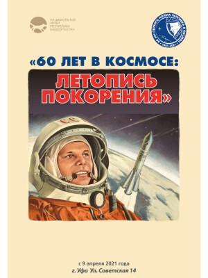 9 апреля в Национальном музее открывается выставка «Космос в жизни человечества», посвященная 60 — летию человека в Космосе.