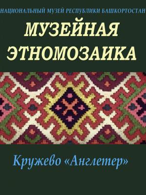 Онлайн-проект «Музейная этномозаика» Национального музея РБ представляет ещё один из примечательных экспонатов фонда «Текстиль» – кружево «Англетер»