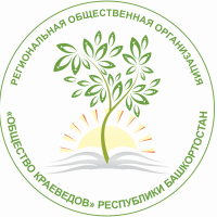 14 октября 2020 года в городе Стерлитамак прошла научно-практическая конференция «Мой край. Мое село. Моя история»