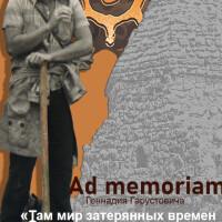 29 апреля в Национальном музее открылась выставка «Там мир затерянных времен откроет всем моя лопата… Ad memoriam Геннадия Гарустовича»