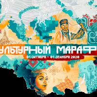 Вторая культурно-просветительская акция «Культурный марафон»