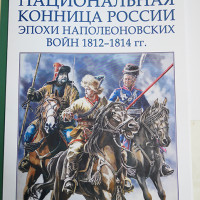 В Национальном музее Республики Башкортостан открылась выставка «Национальная конница России эпохи наполеоновских войн 1812-1814 гг.»