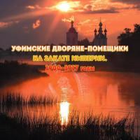 Дом-музей С. Т. Аксакова приглашает на презентацию книги Михаила Роднова «Уфимские дворяне-помещики на закате империи»