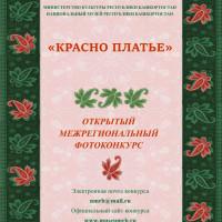 Национальный музей Республики Башкортостан продолжает прием работ на Открытый межрегиональный фотоконкурс «Красно платье»