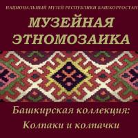 Национальный музей Республики Башкортоста в рамках Республиканской музейной интернет-акции «День национального костюма в музее» представляет «Музейную этномозаику»