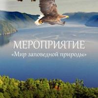 Мир заповедной природы