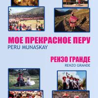В Национальном музее Республики Башкортостан 17 июня 2019г. открылась выставка перуанского фотографа Рензо Гранде в рамках IX фотофестиваля «Мы дети твои, планета Земля».