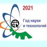 В День российской науки филиалы Национального музея Республики Башкортостан откроют выставки и проведут мероприятия