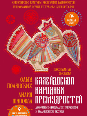 4 февраля 2020 года в 15.00 ч. в Национальном музее Республики Башкортостан открылась выставка «Калейдоскоп народных премудростей», приуроченная к VI Всемирной Фольклориаде – 2020, которая пройдет в Республике Башкортостан