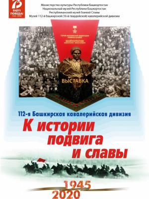 В День Победы в Национальный музей Республики Башкортостан торжественно передали «Золотую Звезду» Героя России Минигали Шаймуратова