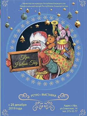 В преддверии Новогодних праздников Национальный музей Республики Башкортостан презентует ретро-выставку «Про Новый год»